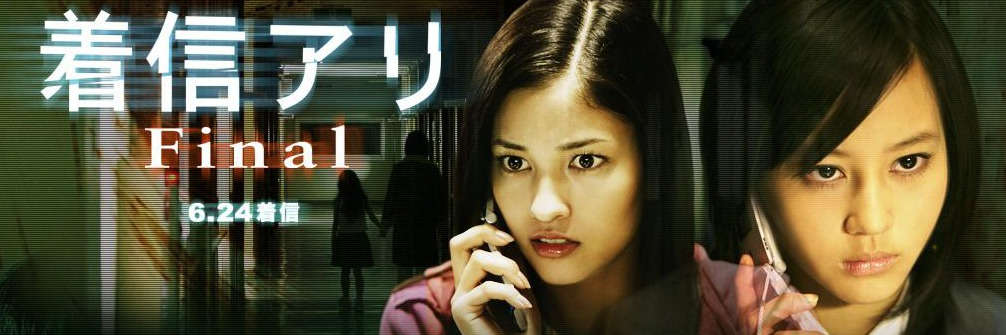 One Missed Call Final (Film Live)