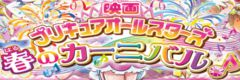 mini Precure All Stars Movie: Haru no Carnival♪