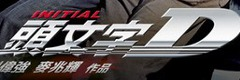 Initial D Live Action Movie (Film Live)