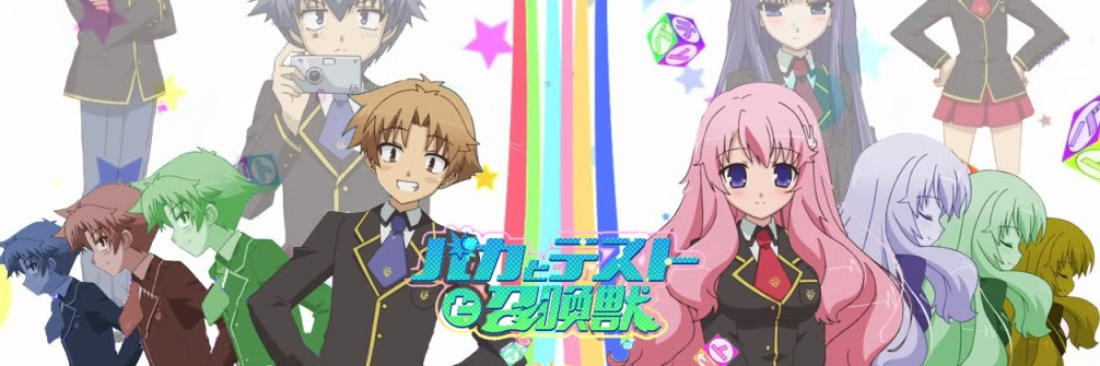 Baka to Test to Shoukanjuu Ni ! [Saison 2]