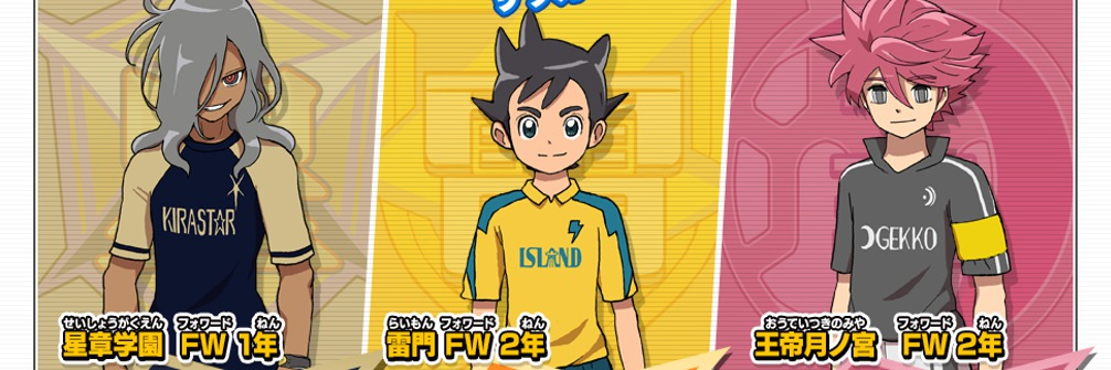 Inazuma Eleven : Ares no Tenbin