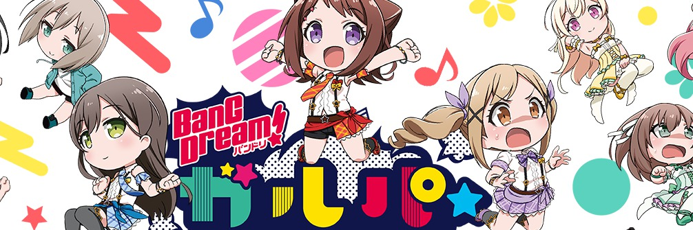 BanG Dream! Garupa☆Pico